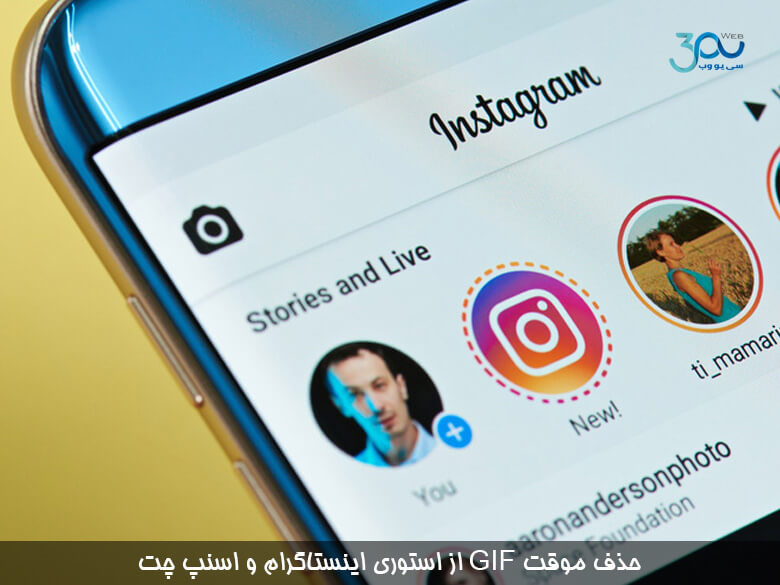 اینستاگرام (Instagram)و اسنپ چت (Snapchat) به طور موقت GIF را از داستان ها (Stories) حذف کرده اند.