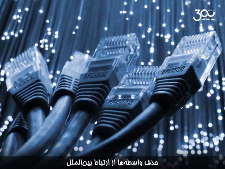 کیفیت اینترنت ایران با حذف واسطهها افزایش مییابد