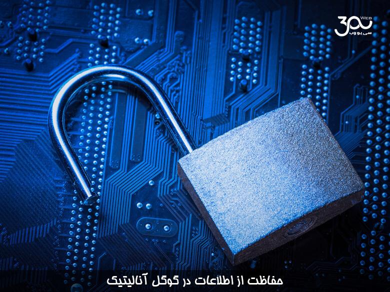 حفاظت از اطلاعات در گوگل آنالیتیک