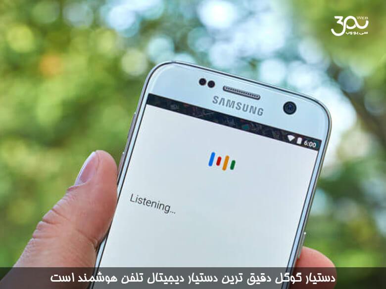 گوگل هوشمندترین دستیار دیجیتال