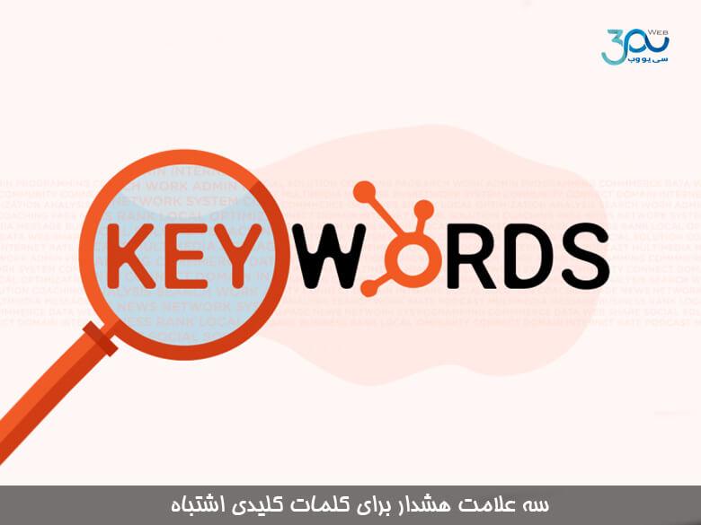 سه علامت هشدار برای کلمات کلیدی که اشتباه بهینه سازی شده اند