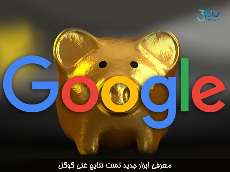 معرفی ابزار جدید گوگل بنام rich result testing tool