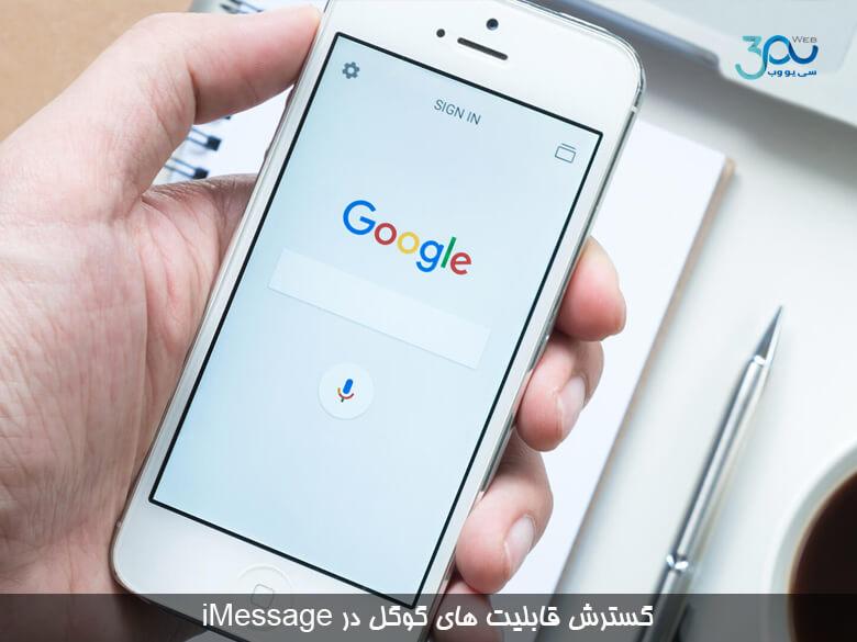 گوگل خبر گسترش قابلیت های جستجویش را دربرنامه های ios مانند iMessage و safari انتشار داد .