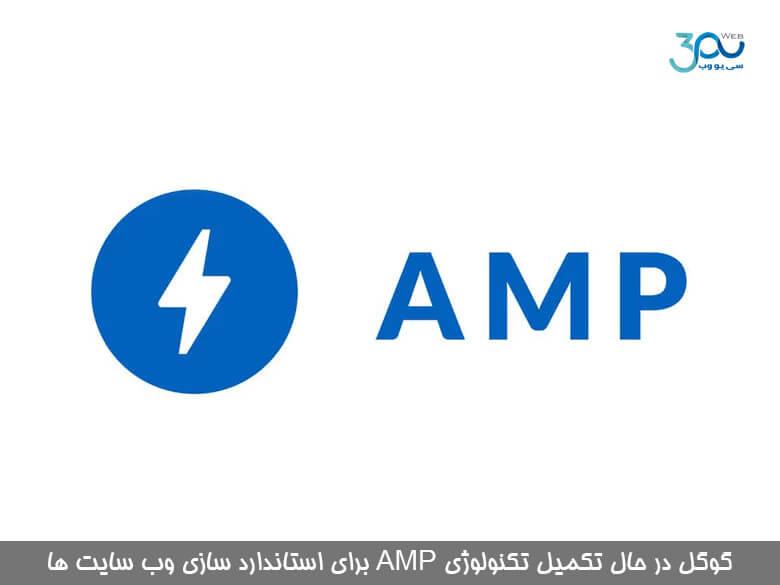 گوگل در حال تکمیل تکنولوژی AMP برای استاندارد سازی وب سایت ها می باشد