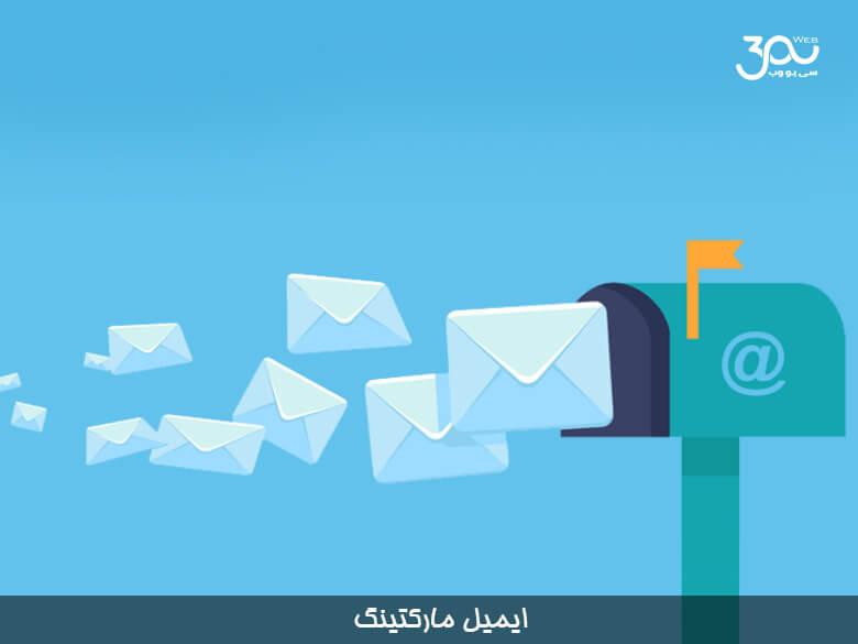 بازاریابی ایمیلی و معرفی سه ابزار ایمیل مارکتینگ