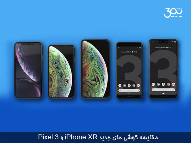 مقایسه دو گوشی تلفن همراه iPhone XR و Pixel 3