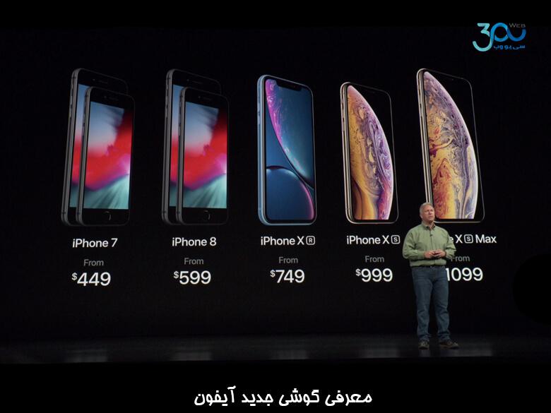 آیفون جدید IPHONE XS, XS MAX