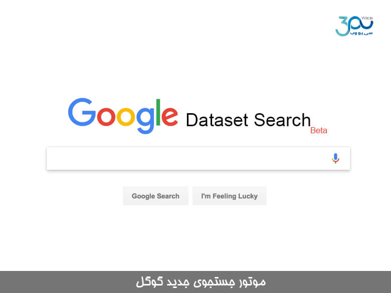 Dataset Search موتور جستجو جدید google