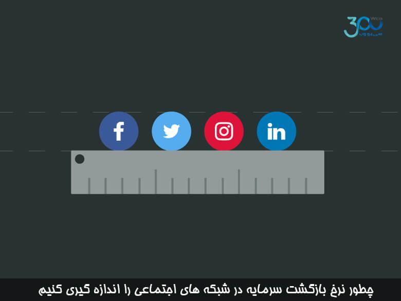 بررسی نرخ تبدیل فعالیت در شبکه های اجتماعی