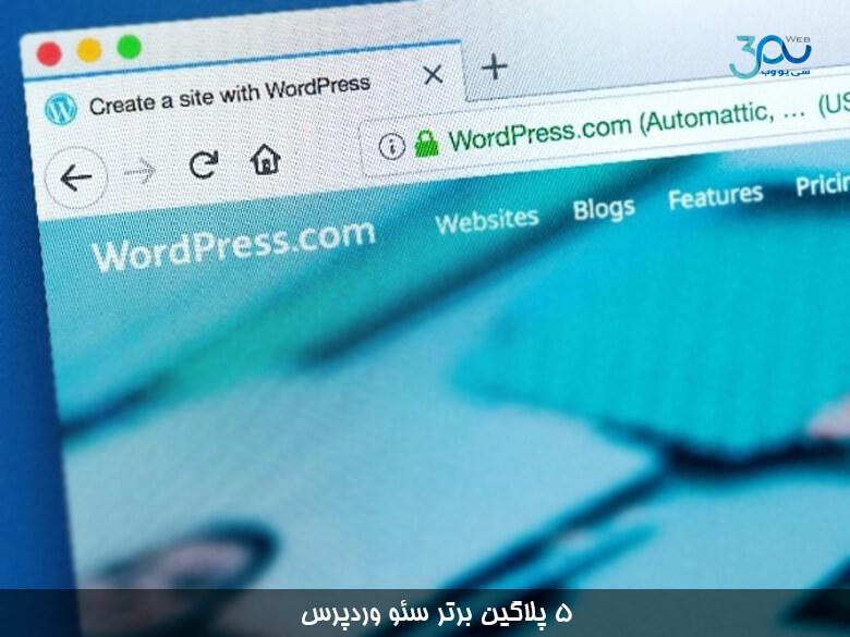 5 پلاگین وردپرس برای بهینه سازی سایت