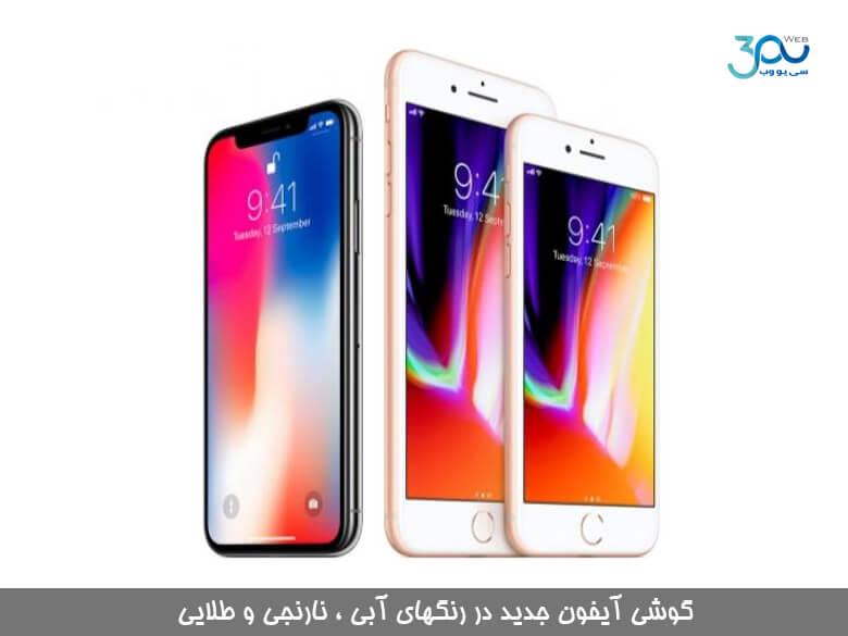 احتمال عرضه نسخه جدید گوشی آیفون شرکت اپل در رنگهای آبی ، نارنجی و طلایی