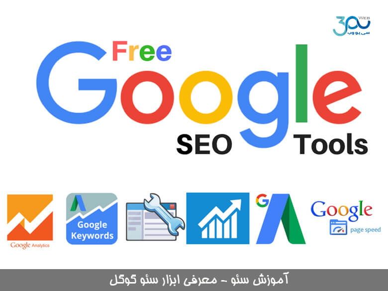 معرفی و کاربرد 5 ابزار سئو گوگل