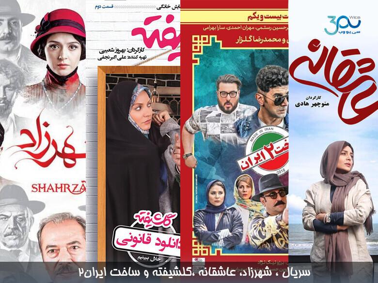 مروری بر سریال شهرزاد ، عاشقانه ، گلشیفته و ساخت ایران 2