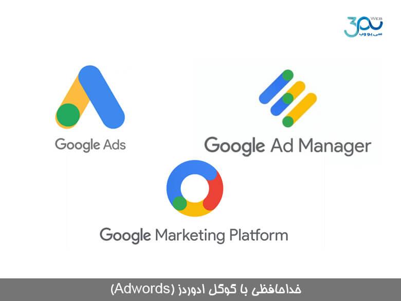 خداحافظی با Adwords و سلام به google Ads