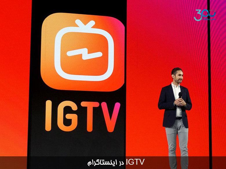 راه اندازی IGTV در اینستاگرام و امکان آپلود ویدئو های طولانی