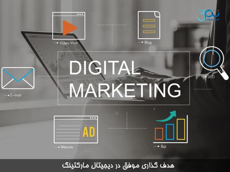 چگونگی هدف گذاری موفق در بازاریابی دیجیتال برای کسب نتیجه