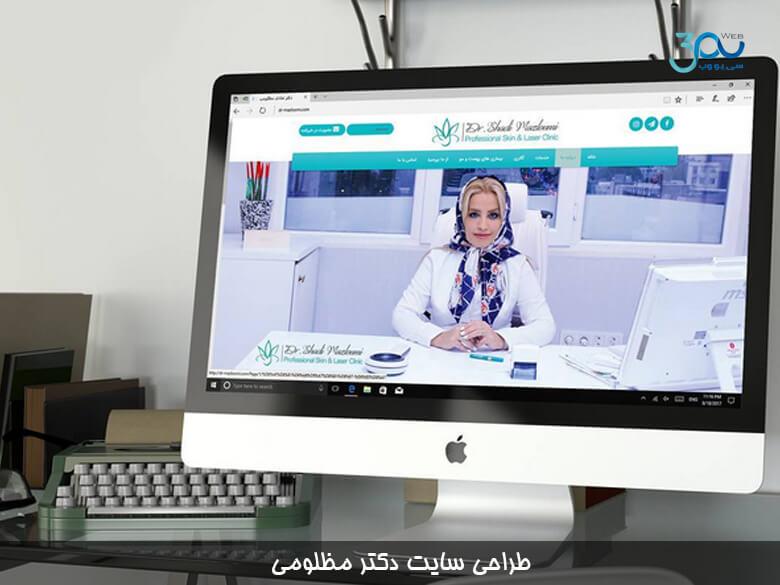 طراحی اختصاصی سایت کلینیک دکتر شادی مظلومی