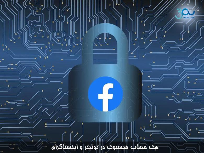 هک حساب کاربری فیسبوک در توئیتر و اینستاگرام