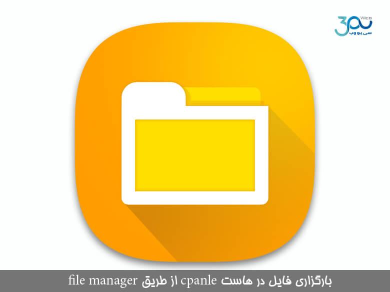 بارگذاری فایل در هاست cpanle از طریق file manager