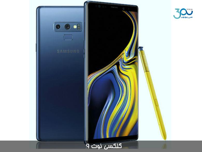 گوشی موبایل galaxy note 9 samsung