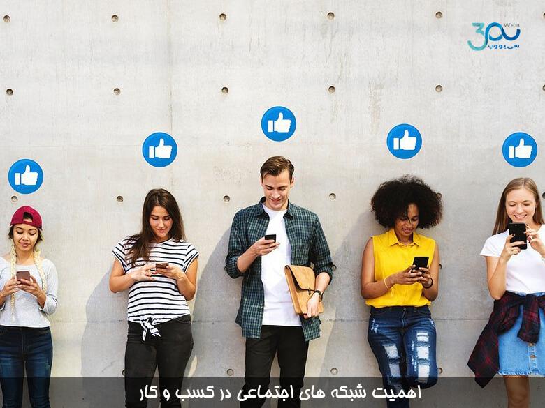 اهمیت شبکه های اجتماعی در کسب و کار