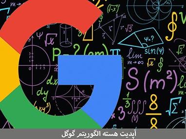 آپدیت جدید هسته گوگل در سال 2021