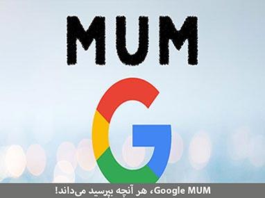 Google MUM، هر آنچه بپرسید می داند!