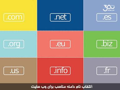 انتخاب نام دامنه مناسب برای وب سایت