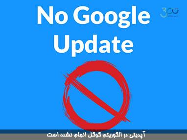 بروزرسانی عمده ای در الگوریتم گوگل انجام نشده است