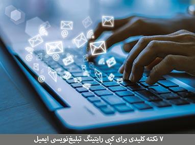 7 نکته کلیدی کپی رایتینگ و تبلیغ نویسی ایمیل