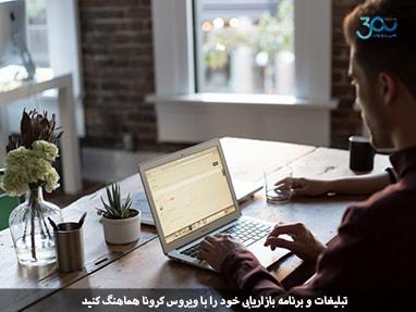 تبلیغات و برنامه بازاریابی خود را با ویروس کرونا هماهنگ کنید