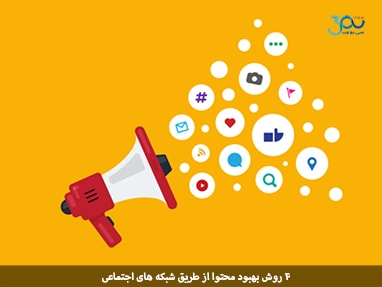 4 روش بهبود محتوا از طریق شبکه های اجتماعی
