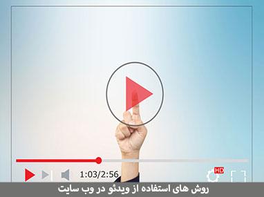 بهترین راه های استفاده از ویدئو در وب سایت