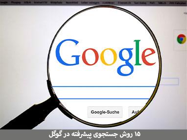 15 روش جستجوی پیشرفته در گوگل