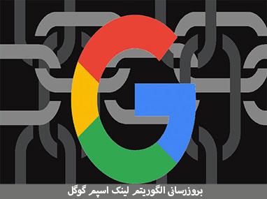 بروزرسانی الگوریتم لینک اسپم گوگل