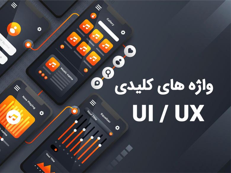 واژه های کلیدی UI / UX   که هر دیجیتال مارکتری  باید با آن ها آشنایی داشته باشد