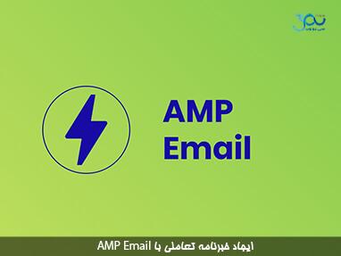 ایجاد خبرنامه ایمیلی با AMP Email
