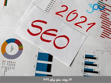 12 روند سئو برای 2021