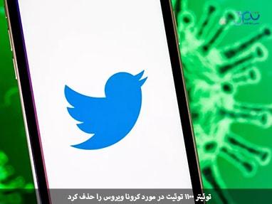 توییتر وحذف بیش از 1100 توییت گمراه کننده در مورد کرونا