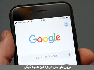 بروزرسانی پنل درباره این نتیجه گوگل