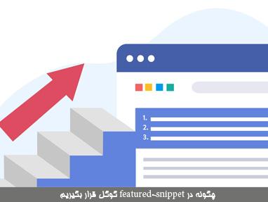 چگونه سایت ما در Featured Snippet نمایش داده شود؟