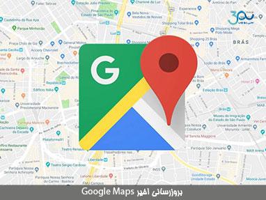 بروزرسانی جدید Google Maps